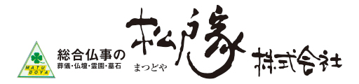 総合仏事の松戸家